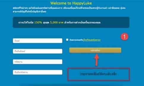 Happyluke Review at Best Casino List Step 1