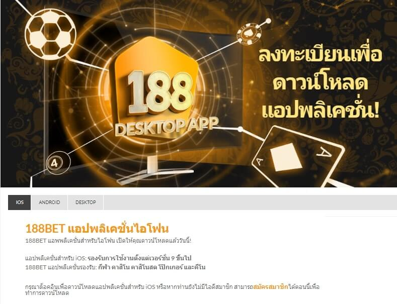 188bet-review-2
